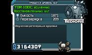 Лечение зел TDR-10OC Усиленный Восстановительный щит (67)