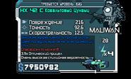 Шок пер HX 42 C Кобальтовый Цунами (66)