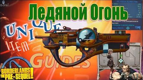 Borderlands the Pre Sequel Ледяной Огонь FrostFire