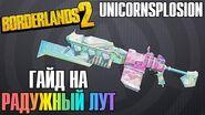 Unicornsplosion Гайд на Радужный Лут в Borderlands 2