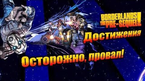 Borderlands The Pre Sequel Достижения - Осторожно, провал!