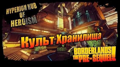 Borderlands The Pre Sequel Культ Хранилища - Гиперионский центр героизма (3 из 3)