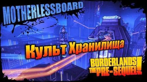 Borderlands The Pre Sequel Культ Хранилища - Сиротинская плата (5 из 5)