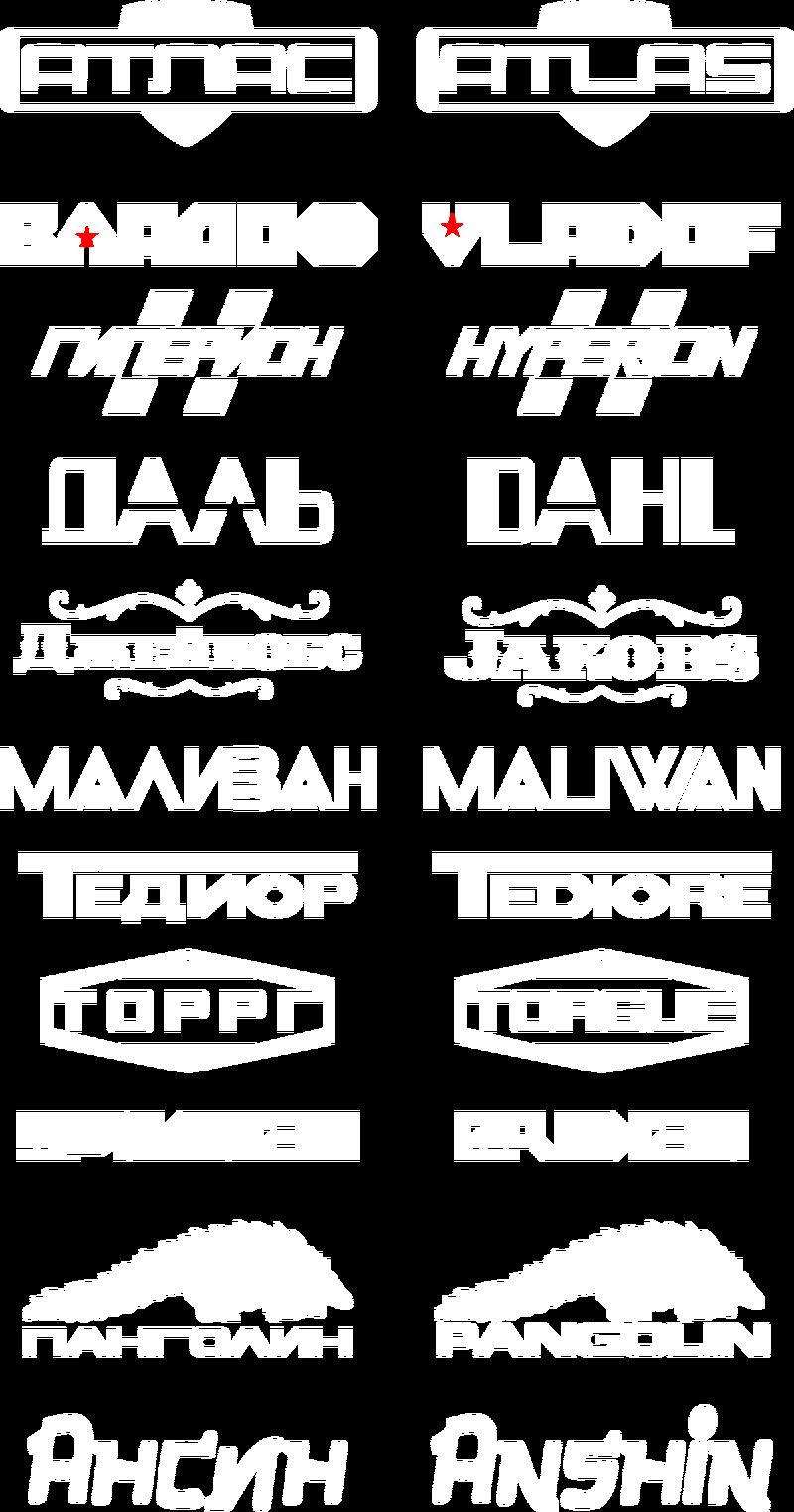 Borderlands логотипы
