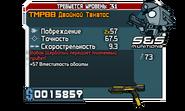 TMP88 Двойной Танатос