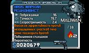 Огонь син HRD5 Жаркий Рецидивист (34)