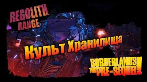 Borderlands The Pre Sequel Культ Хранилища - Реголитовая гряда (3 из 3)
