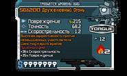Огонь тем SG1200 Дружелюбный Огонь (66)