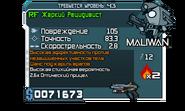 Огонь зел RF Жаркий Рецидивист (43)