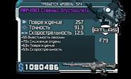 Без стихии фио AR490 Славный Опустошитель (54)