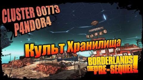Borderlands The Pre Sequel Культ Хранилища - Кластер 00773 П4НД0Р4 (1 из 1)