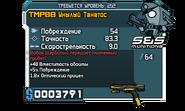 TMP88 Унылый Танатос