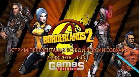 Borderlands 2 - Бета-версия 0.2.7 (Запись от 23.08.2016)