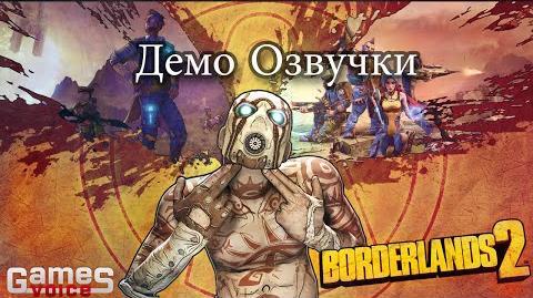 Borderlands 2 - Демо видео №3