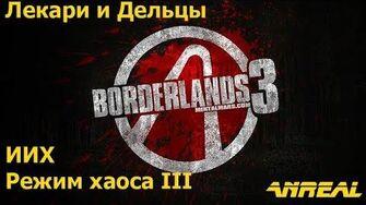Лекари и дельцы (Ох уж эти, наркобароны) Borderlands 3 ИИХ Режим хаоса 3 полная жесть