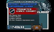 Син Патриот Модификатор Корпорации VLADOF (55) 1