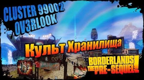 Borderlands The Pre Sequel Культ Хранилища - Кластер 99002 В3РШ1НА (3 из 3)