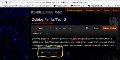 2016-02-03 19-00-06 Редактирование Zolotoy Feniks Тест-2 - Borderlands Wiki – Yandex