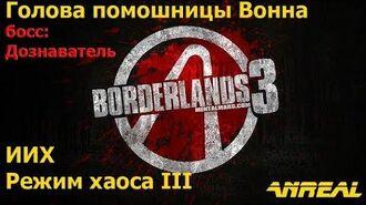Голова помощницы Вонна Borderlands 3 ИИХ Режим хаоса 3 полная жесть
