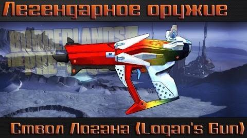 Легендарное оружие в Borderlands The Pre Sequel - Ствол Логана