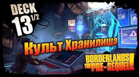 Borderlands The Pre Sequel Культ Хранилища - Палуба 13 + 0,5 (1 из 1)