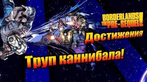 Borderlands The Pre Sequel Достижения - Труп каннибала!