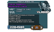 Фио Стрелок поддержки - Модификатор класса (55)