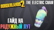 The Electric Chair Гайд на Радужный Лут в Borderlands 2
