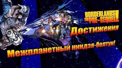 Borderlands The Pre Sequel Достижения - Межпланетный ниндзя-болтун!