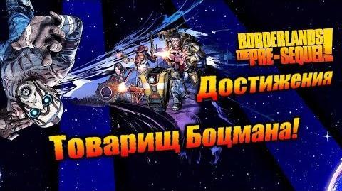 Borderlands The Pre Sequel Достижения - Товарищ Боцмана!