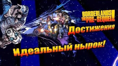 Borderlands The Pre Sequel Достижения - Идеальный нырок!