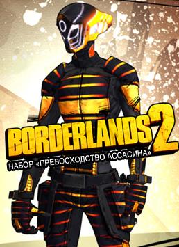 Borderlands 2: gunzerker dapper gent packable