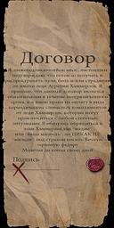 T FX Crocus Contract D RUS
