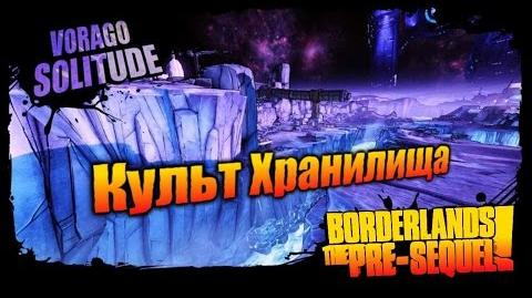 Borderlands The Pre Sequel Культ Хранилища - Заброшенные пустоши (3 из 3)