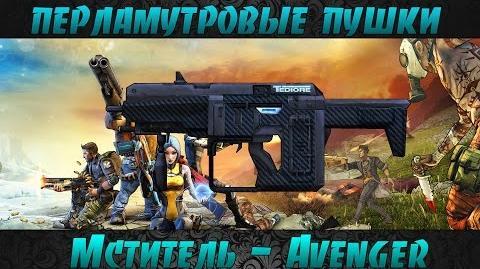 Borderlands 2 перламутровые пушки - Мститель(Avenger)