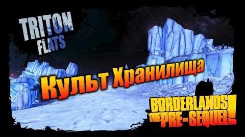 Borderlands The Pre Sequel Культ Хранилища - Равнина Тритона (3 из 3)