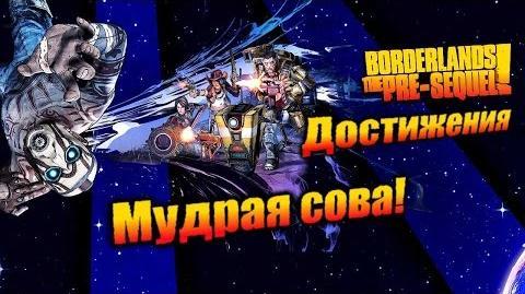 Borderlands The Pre Sequel Достижения - Мудрая сова!