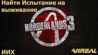 Квест - Найти испытание на выживание Borderlands 3 ИИХ режим хаоса 3-0