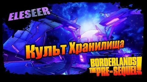 Borderlands The Pre Sequel Культ Хранилища - Элезир (1 из 1)