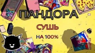 ПАНДОРА - СУШЬ (ГАЙД, ЛОКАЦИЯ НА 100%) BORDERLANDS 3🎮1🎮