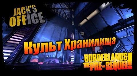 Borderlands The Pre Sequel Культ Хранилища - Офис Джека (1 из 1)