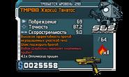 TMP88 Жаркий Танатос
