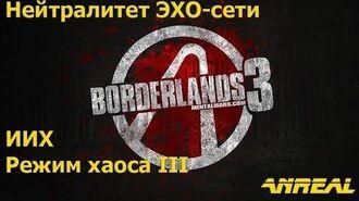 Нейтралитет ЭХО сети Borderlands 3 ИИХ Режим хаоса 3 полная жесть