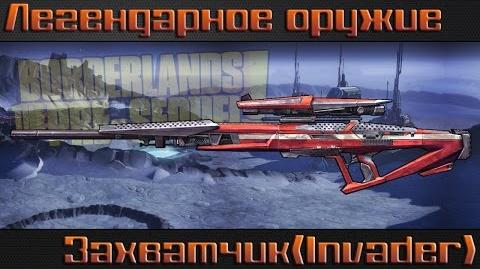 Borderlands The Pre Sequel I Захватчик I Легендарное оружие