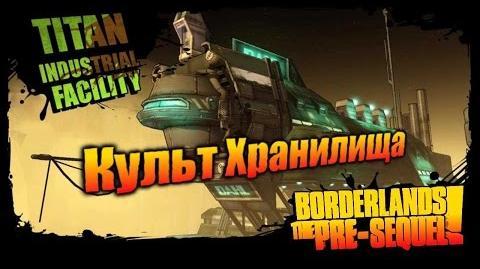 """Borderlands The Pre Sequel Культ Хранилища - Промышленный комплекс """"Титан"""" (1 из 1)"""