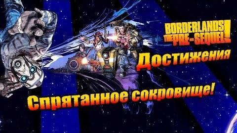 Borderlands The Pre Sequel Достижения - Спрятанное сокровище!