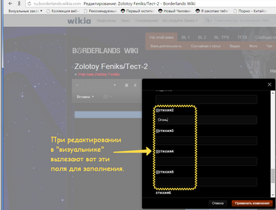 2016-02-03 19-11-01 Редактирование Zolotoy Feniks Тест-2 - Borderlands Wiki – Yandex