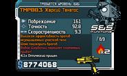 Огонь тем TMP88.3 Жаркий Танатос (66)