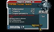 TMP88 Гнусный Танатос