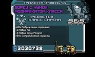 Фио Борец с чумой - модификатор класса (55) 1